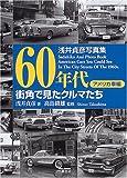 60年代街角で見たクルマたち アメリカ車編―浅井貞彦写真集