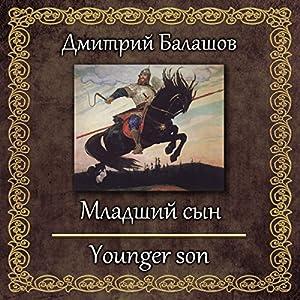 Mladshyy syn' Audiobook