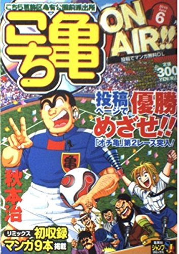 Kochikame on Air!! June 2010 - Police Here Kameari Park in Katsushika Ward (Shueisha Jump Remix)
