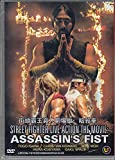 Street Fighter Live Action The Movie : Assassin's Fist DVD (Japanese Movie with English, All Region DVD Version)