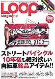 "LOOP Magazine vol.15 10年後も絶対欲しい自転車銘品アイテム!!""BICYCLE (SAN-EI MOOK)"