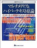 マルチメディア&ハイパーテキスト原論―インターネット理解のための基礎理論 (情報デザインシリーズ)