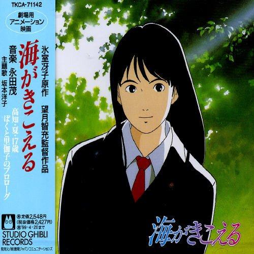 Umiga Kikoeru (Ghiburi) (Original Soundtrack)