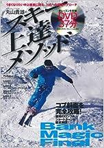 DVD付 丸山貴雄のスキー上達メソッド Bank Magic Final (SJテクニックシリーズ)