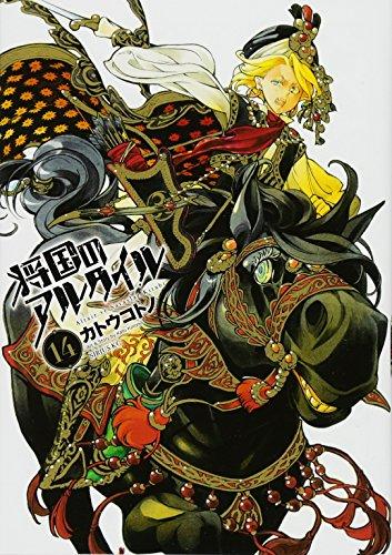 Shoukoku no Altair [The Stratocracy of Altair] - Vol.14 (Sirius KC Comics) - Manga
