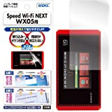 ASDEC アスデック UQ WiMAX Speed Wi-Fi NEXT WX05 フィルム ノングレアフィルム3 ・防指紋 指紋防止・気泡消失・映り込み防止 反射防止・キズ防止・アンチグレア・日本製 NGB-WX05 (WX05 / マットフィルム)