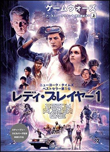 ゲームウォーズ(上) (SB文庫)