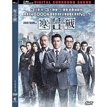 Amazon com: Cold War 2 寒戰II (2016) (Region 3 DVD / Non USA
