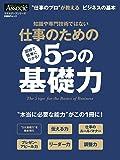 仕事のための5つの基礎力 (日経BPムック スキルアップシリーズ)