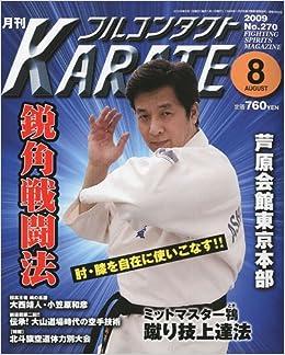 月刊 フルコンタクト KARATE (カ...