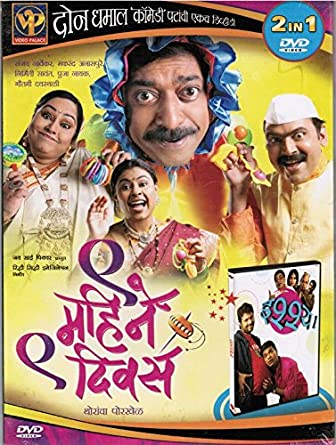 9 mahine 9 divas marathi movie free download