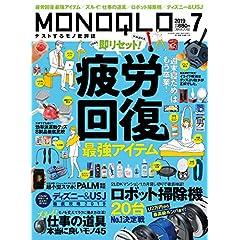 MONOQLO 最新号 サムネイル