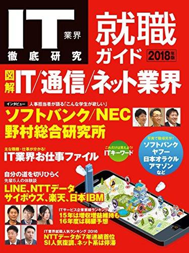 IT業界徹底研究 就職ガイド2018年版(日経BPムック)