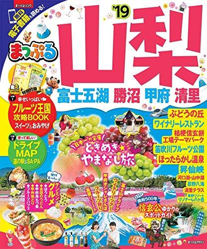 まっぷる 山梨 富士五湖・勝沼・甲府・清里'19