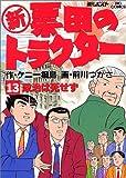 新票田のトラクター 13 政治は死せず (ビッグコミックス)