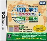 Yokojiku de Manabu Sekai no Rekishi: Yoko-Gaku DS [Japan Import]