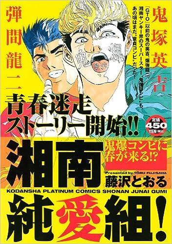 Shonan Pure Love Set Spring Comes To The Demon Proof Combination Platinum Comics 09 Isbn Japanese Import Amazon Com Books