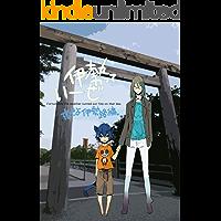 ISE IS VERY NICE: KOISEYOISEJI TABIBON (Japanese Edition)