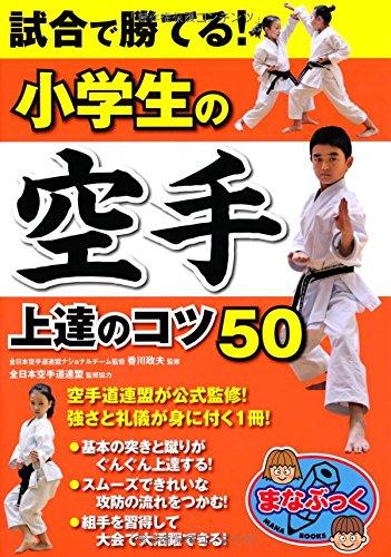 Read Online Shiai de kateru shōgakusei no karate jōtatsu no kotsu gojū pdf epub