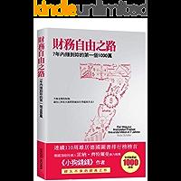 財務自由之路: 7年內賺到你的第一個1000萬 (Traditional Chinese Edition)