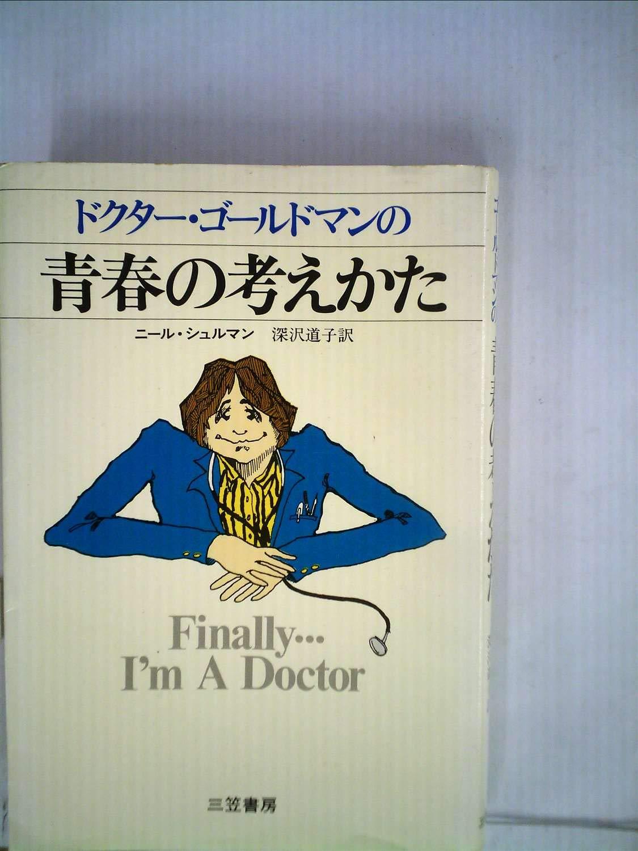 ドクター ゴールド マン