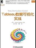 Tableau数据可视化实战 (数据分析与决策技术丛书)