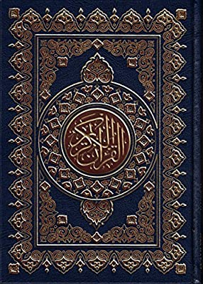 The Quran Mushaf (Arabic Only) Holy Quran Large Size 7 X 10