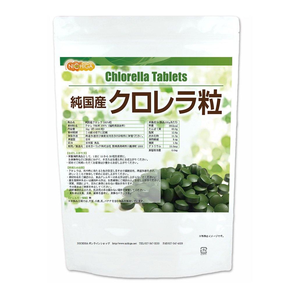 純国産 クロレラ 100% 粒 1kg (約5000粒) NICHIGA(ニチガ) [02] B06ZXW4PPF   1kg(約5000粒)【宅配】