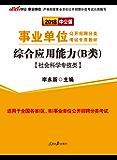 中公版·2018事业单位公开招聘分类考试专用教材:综合应用能力(B类)社会科学专技类