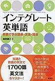 インテグレート英単語: 教養で学ぶ語彙・文法・語法
