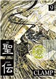 RG VEDA Vol. 9 (Seiden) (in Japanese)