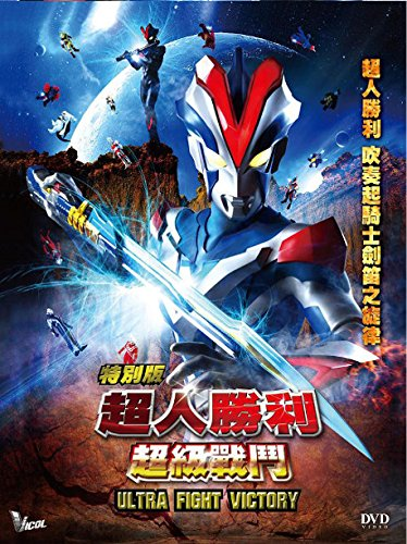 Ultraman Ginga Ultra Fight Victory (Region 3 DVD / Non USA Region) (Japanese & Cantonese Languages, English Subtitled) Japanese Short Series