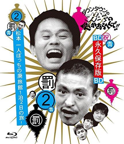 Amazon.co.jp | ダウンタウンの...