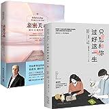 亲密关系:通往灵魂的桥梁+只想和你过好这一生 套装2册 拥有美好温暖的亲密关系,让你变成更美好的人。心理大师的亲密关系及幸福成长课。