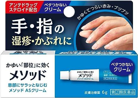 湿疹 かゆい 手の甲
