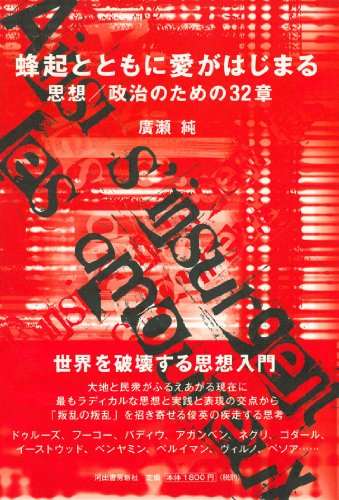 Hoki to tomoni ai ga hajimaru : Shiso seiji no tameno 32sho.