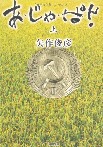 あ・じゃ・ぱん!(上) (角川文庫)