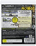 Daisenryaku: Dai Toua Kouboushi - Tora Tora Tora Ware Kishuu Ni Seikou Seri [Regular Edition] [Japan Import]