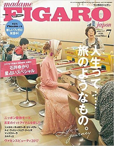 FIGARO japon(フィガロジャポ 2017年7月号