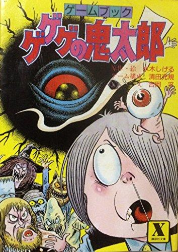 ゲームブック ゲゲゲの鬼太郎 (講談社X文庫)