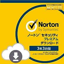 ノートン セキュリティ プレミアム (最新) | 3年 3台版 | オンラインコード版 | Win/Mac/iOS/Android対応