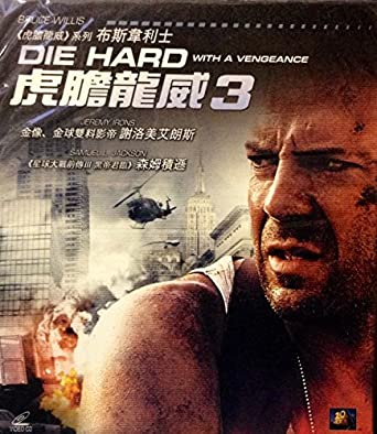 Amazon Com Die Hard With A Vengeance 1995 By Deltamac Version Vcd In English W Chinese Subtitles Imported From Hong Kong By Jeremy Irons Samuel L Jackson Bruce Willis Movies Tv