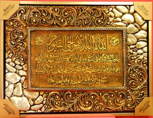 Islamic Resin Frame Home Decorative - Ayaht Al Kursi by Nabil's Gift Shop