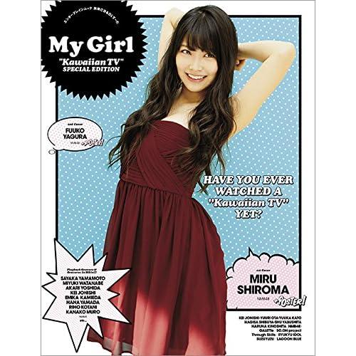 My Girl Kawaiian TV 表紙画像