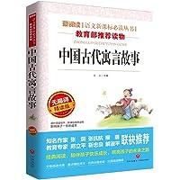 爱阅读语文新课标必读丛书:中国古代寓言故事(无障碍精读版)