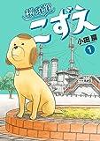 横須賀こずえ (1) (ビッグ コミックス)