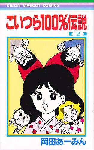 こいつら100%伝説 2 (りぼんマスコットコミックス (577))