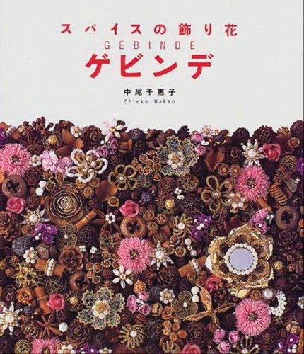 (Gebinde Spice Flower Ornament)