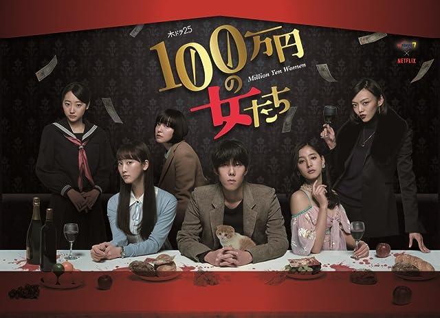 「100万円の女たち」 Blu-ray BOX