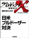 「日米ブルドーザー対決」 ―希望の絆をつなげ プロジェクトX~挑戦者たち~
